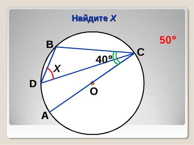 Найдите Х Х О 40 А D В С 50