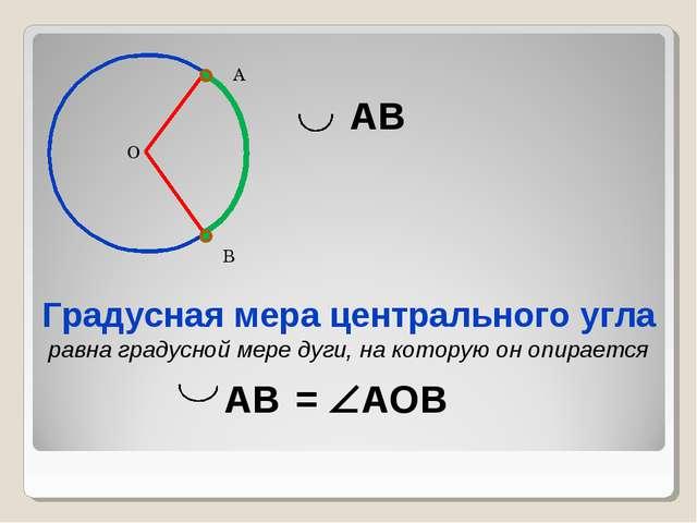 Градусная мера центрального угла равна градусной мере дуги, на которую он опи...