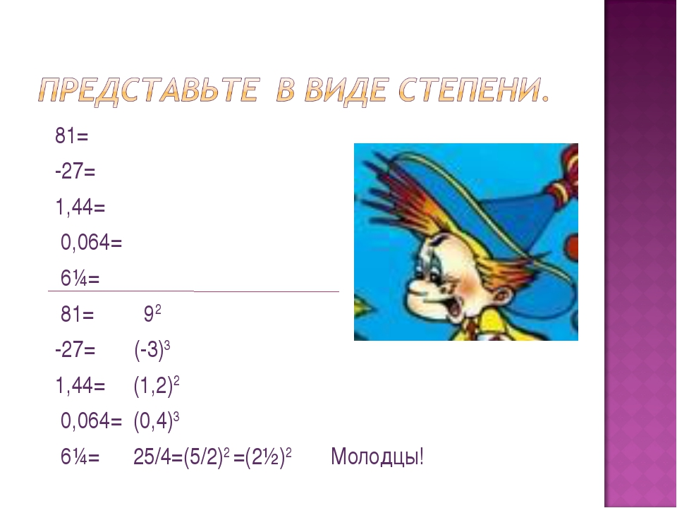 81= -27= 1,44= 0,064= 6¼= 81= 92 -27= (-3)3 1,44= (1,2)2 0,064= (0,4)3 6¼= 2...