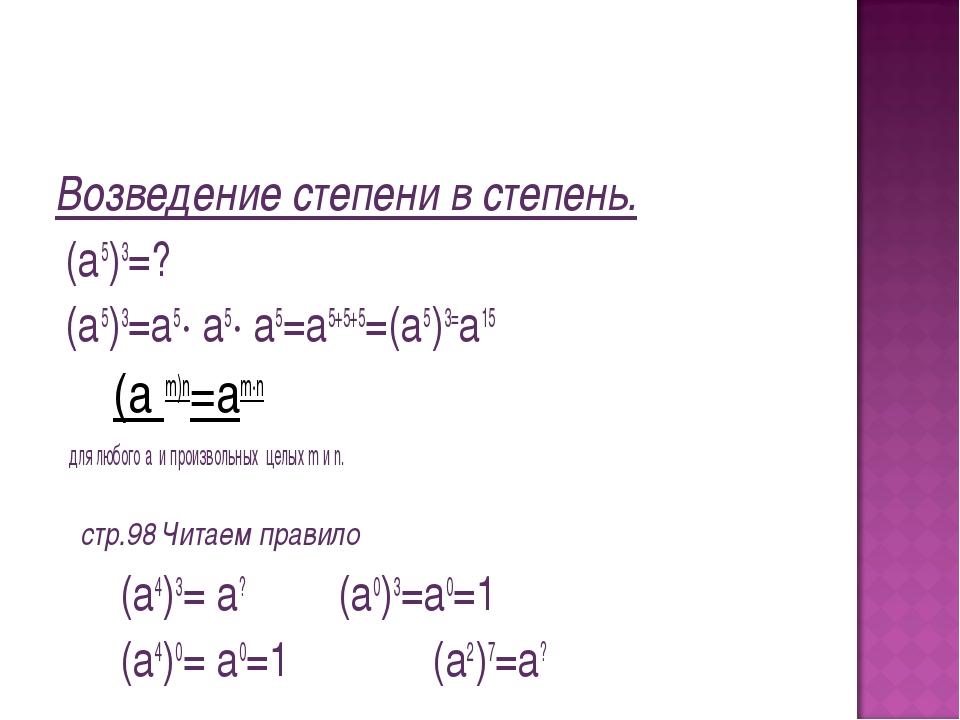 Возведение степени в степень. (a5)3=? (a5)3=a5∙ a5∙ a5=a5+5+5=(a5)3=a15 (a m)...