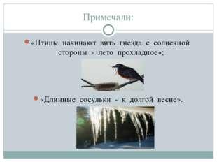 Примечали: «Птицы начинают вить гнезда с солнечной стороны - лето прохладное»