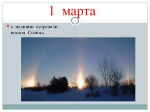 1 марта с песнями встречали восход Солнца.
