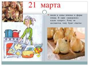 21 марта пекли в семье печенье в форме птицы. В один «жаворонок» клали «секре