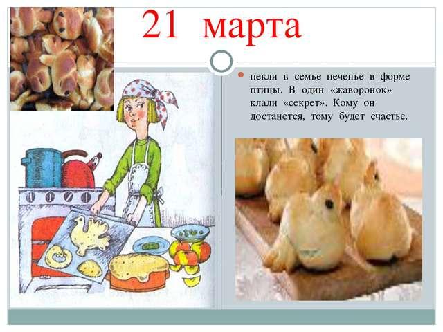 21 марта пекли в семье печенье в форме птицы. В один «жаворонок» клали «секре...