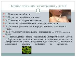 Первые признаки заболевания у детей 1. Появления слабости; 2. Перестают приба