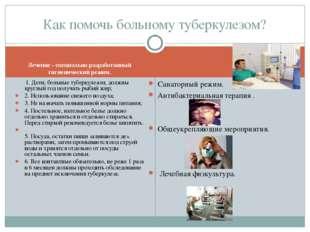 Лечение - специально разработанный гигиенический режим. Санаторный режим. Ант