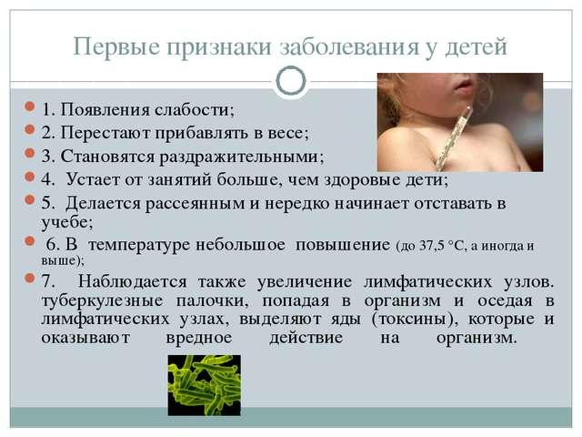 Первые признаки заболевания у детей 1. Появления слабости; 2. Перестают приба...