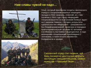 Опыт, который приобрели солдаты смоленского отряда в специализированных опера