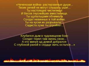 «Чеченская война- растерзанные души... Твоих речей не могут слышать уши!... Т