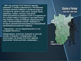 1991 год распад СССР. Многие народы заявляют о своём суверенитете. Республик