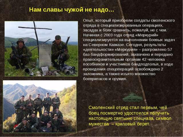 Опыт, который приобрели солдаты смоленского отряда в специализированных опера...
