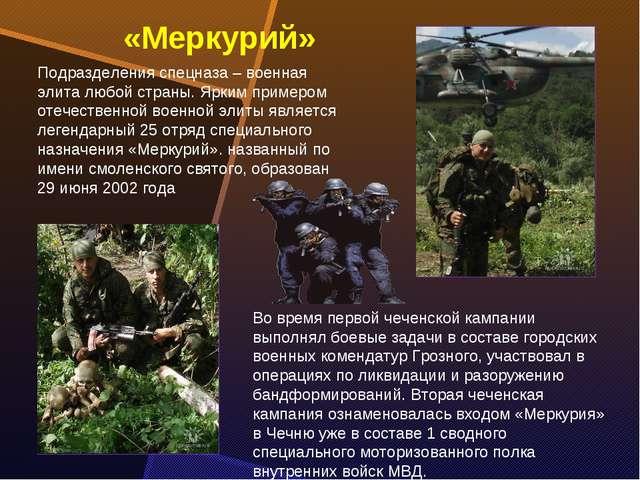 Подразделения спецназа – военная элита любой страны. Ярким примером отечестве...