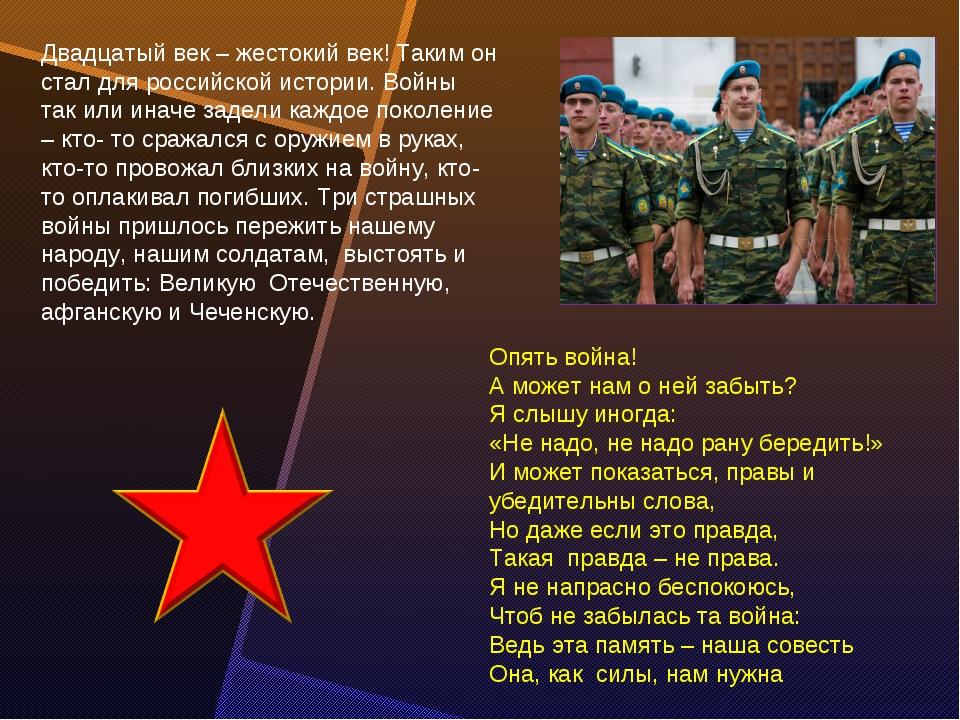 Двадцатый век – жестокий век! Таким он стал для российской истории. Войны так...