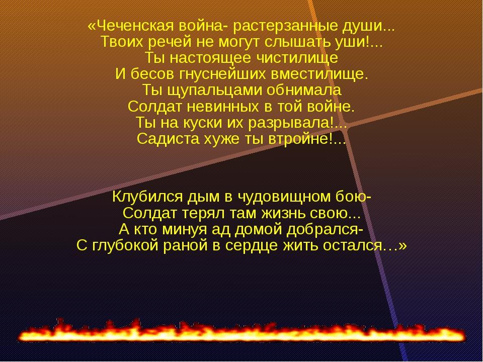 «Чеченская война- растерзанные души... Твоих речей не могут слышать уши!... Т...