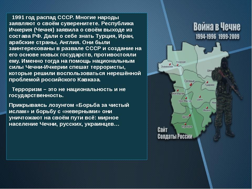 1991 год распад СССР. Многие народы заявляют о своём суверенитете. Республик...