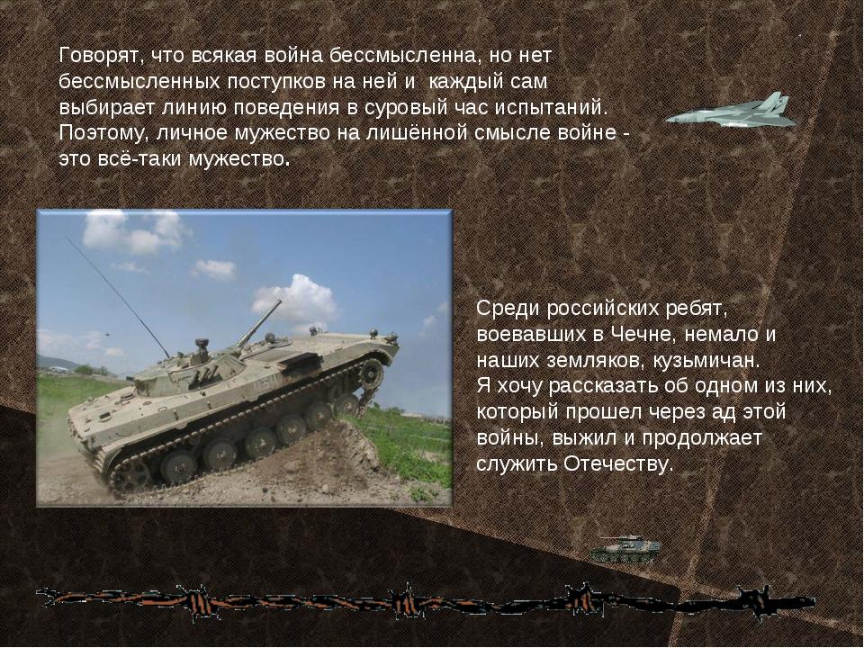 Говорят, что всякая война бессмысленна, но нет бессмысленных поступков на ней...