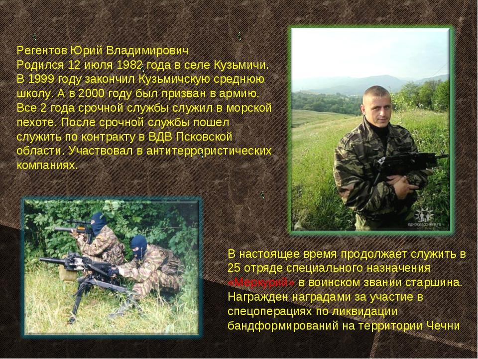 Регентов Юрий Владимирович Родился 12 июля 1982 года в селе Кузьмичи. В 1999...