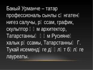 Бакый Урманче – татар профессиональ сынлы сәнгатенә нигез салучы, рәссам, гра