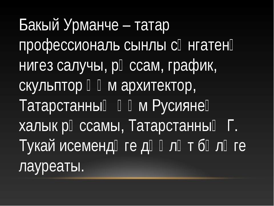 Бакый Урманче – татар профессиональ сынлы сәнгатенә нигез салучы, рәссам, гра...