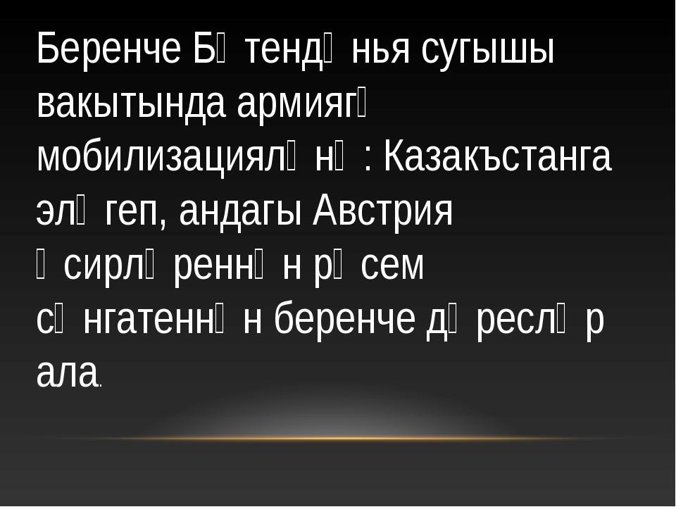 Беренче Бөтендөнья сугышы вакытында армиягә мобилизацияләнә: Казакъстанга элә...