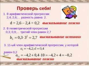 Проверь себя! 1. В арифметической прогрессии 2,4; 2,6;… разность равна 2. d =