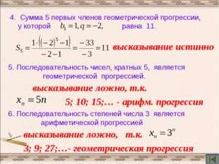 4. Сумма 5 первых членов геометрической прогрессии, у которой равна 11. выска
