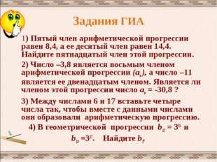 Задания ГИА 1) Пятый член арифметической прогрессии равен 8,4, а ее десятый ч
