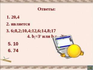 Ответы: 1. 20,4 2. является 3. 6;8,2;10,4;12,6;14,8;17 4. b1=34 или b1= –34 5
