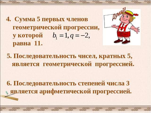 4. Сумма 5 первых членов геометрической прогрессии, у которой равна 11. 5. По...