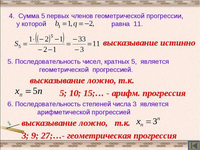 4. Сумма 5 первых членов геометрической прогрессии, у которой равна 11. выска...