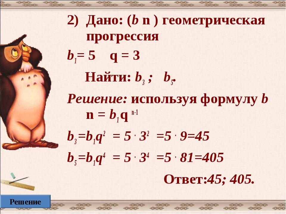 Дано: (b n ) геометрическая прогрессия b1= 5 q = 3 Найти: b3 ; b5. Решение: и...