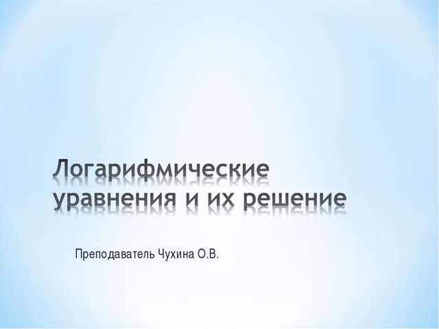 Преподаватель Чухина О.В.
