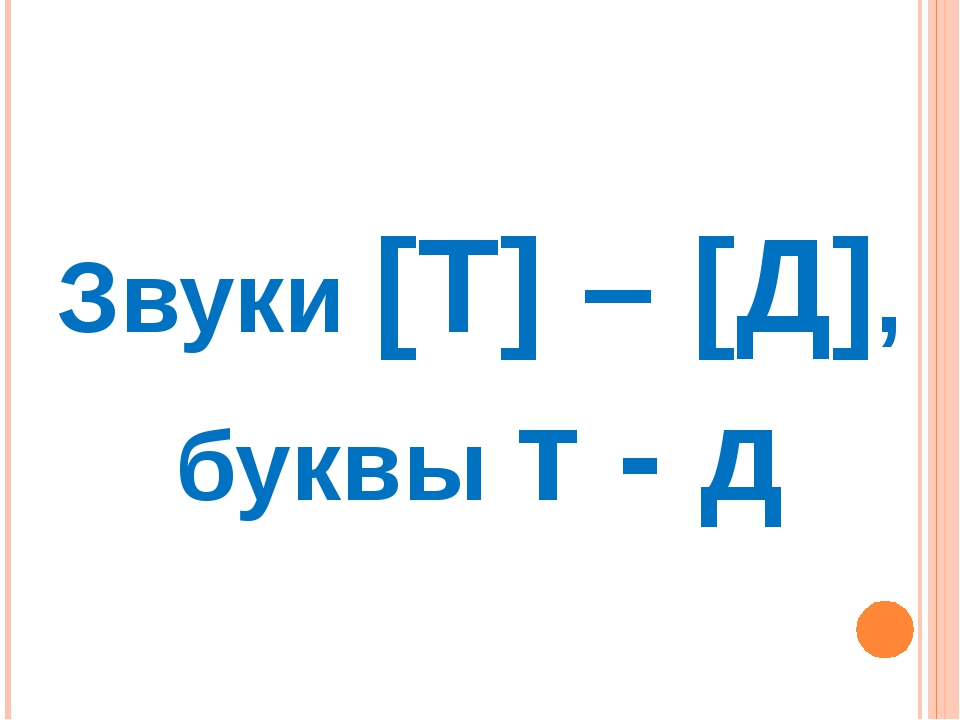Звуки [Т] – [Д], буквы т - д
