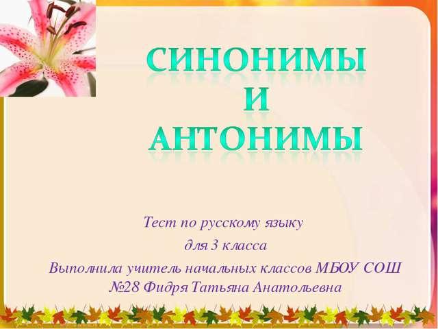 Тест по русскому языку для 3 класса Выполнила учитель начальных классов МБОУ...