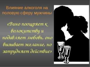 Влияние алкоголя на половую сферу мужчины «Вино поощряет к волокитству и пода
