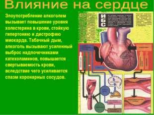 Злоупотребление алкоголем вызывает повышение уровня холестерина в крови, стой