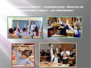Если хочешь ответить – подними руку. Никогда не выкрикивай с места – это неве