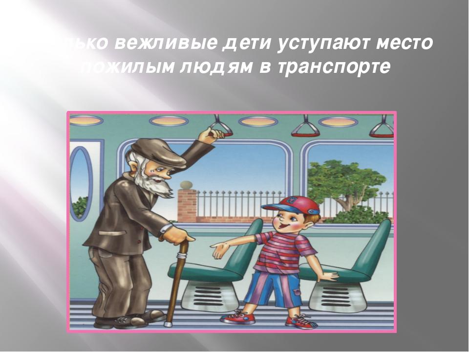 Только вежливые дети уступают место пожилым людям в транспорте