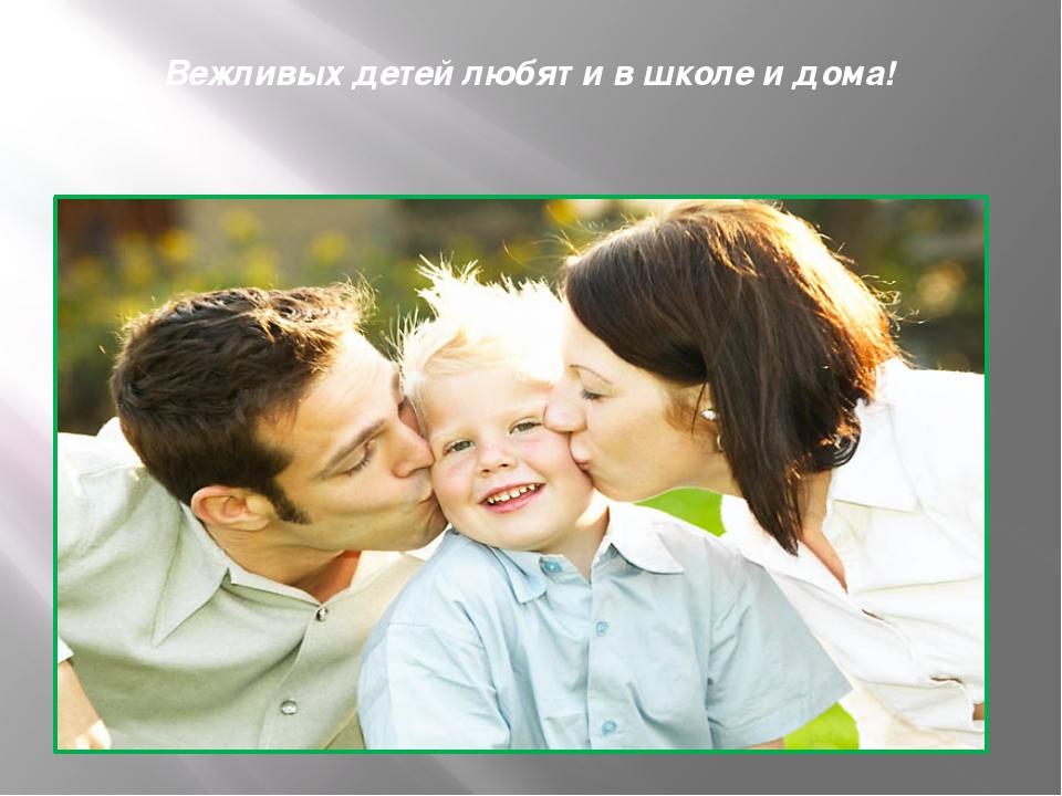 Вежливых детей любят и в школе и дома!