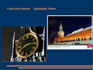 Спасская башня Spaskaya Tower