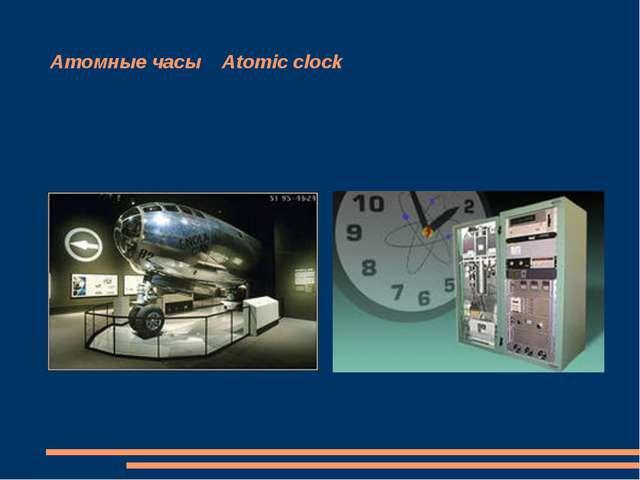 Атомные часы Atomic clock