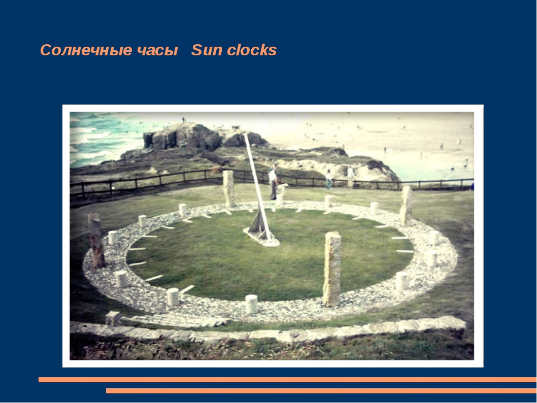 Солнечные часы Sun clocks