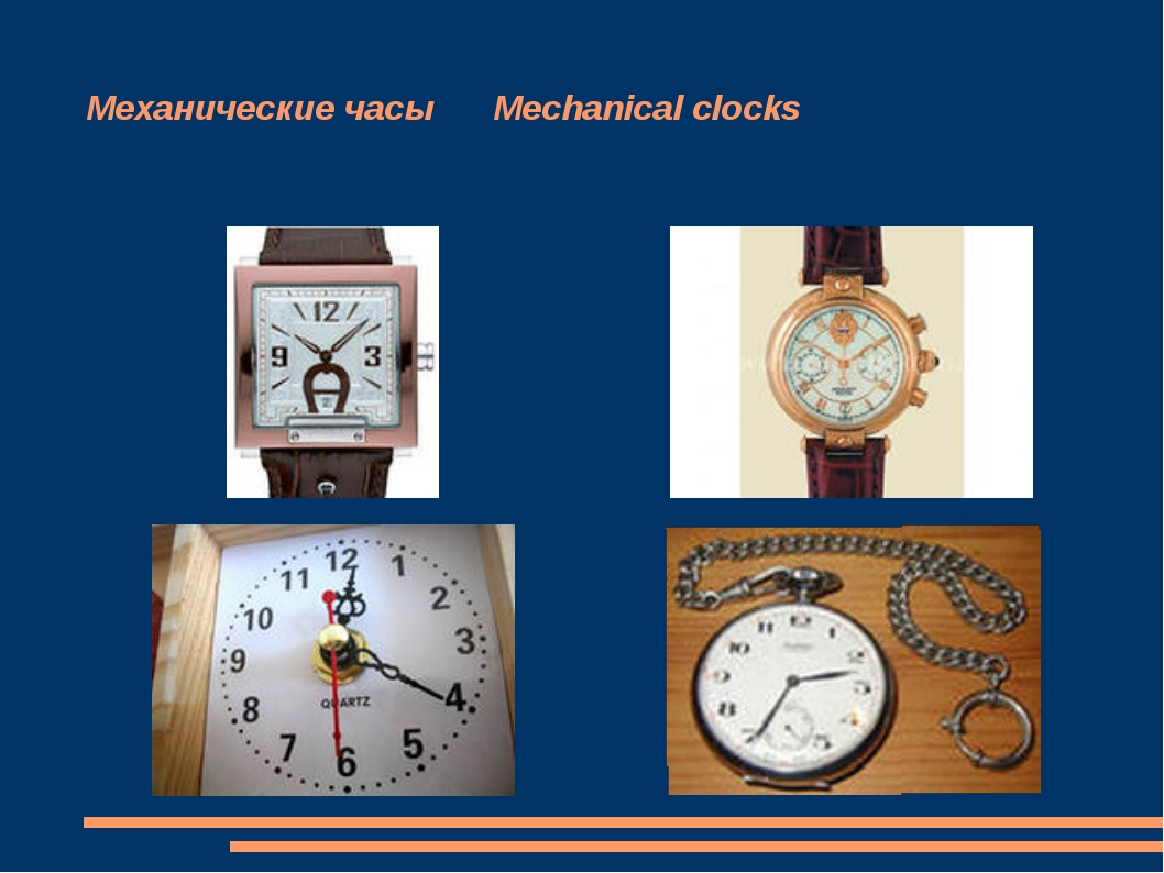 Механические часы Mechanical clocks