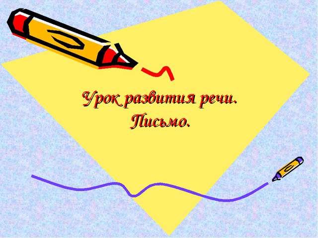 Урок развития речи. Письмо.