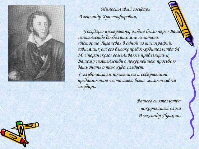 Милостливый государь Александр Христофорович, Государю императору угодно было...