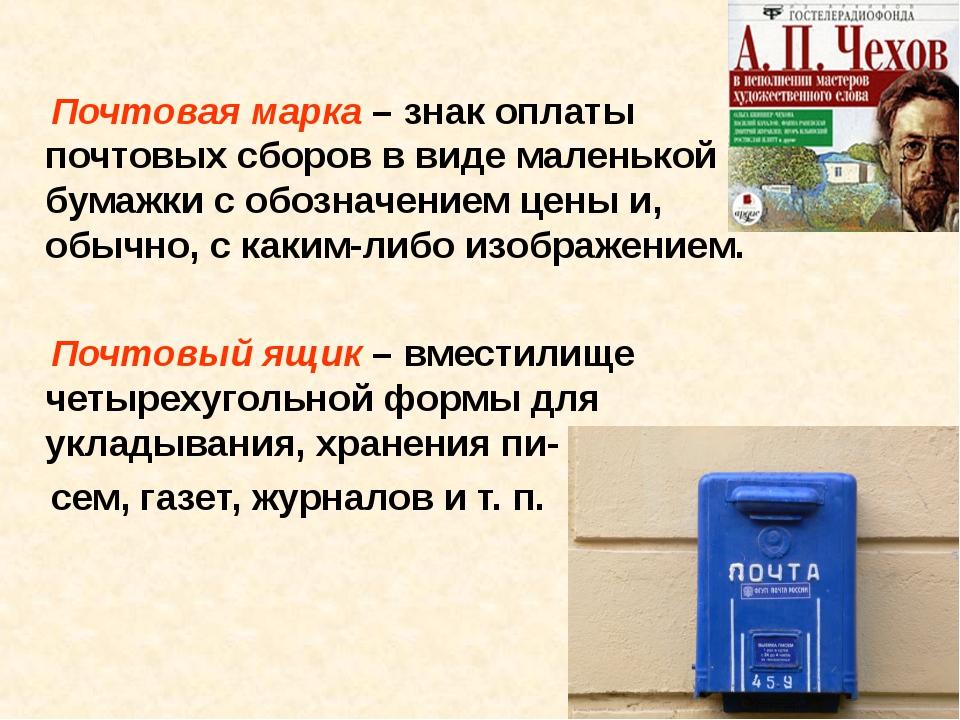Почтовая марка – знак оплаты почтовых сборов в виде маленькой бумажки с обоз...