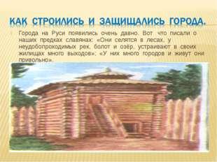 Города на Руси появились очень давно. Вот что писали о наших предках славянах