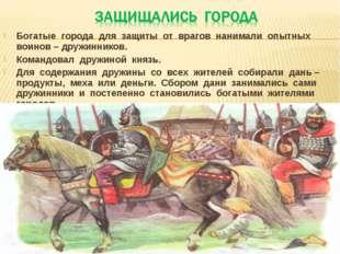 Богатые города для защиты от врагов нанимали опытных воинов – дружинников. Ко