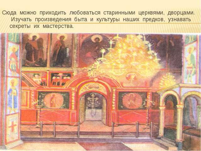 Сюда можно приходить любоваться старинными церквями, дворцами. Изучать произв...