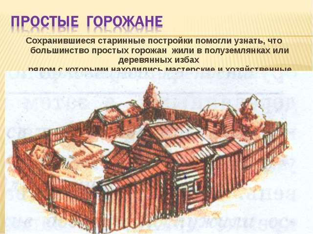 Сохранившиеся старинные постройки помогли узнать, что большинство простых гор...